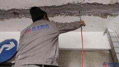防水堵漏公司 专业做防水堵漏工程施工