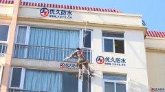 专业窗户防水补漏公司